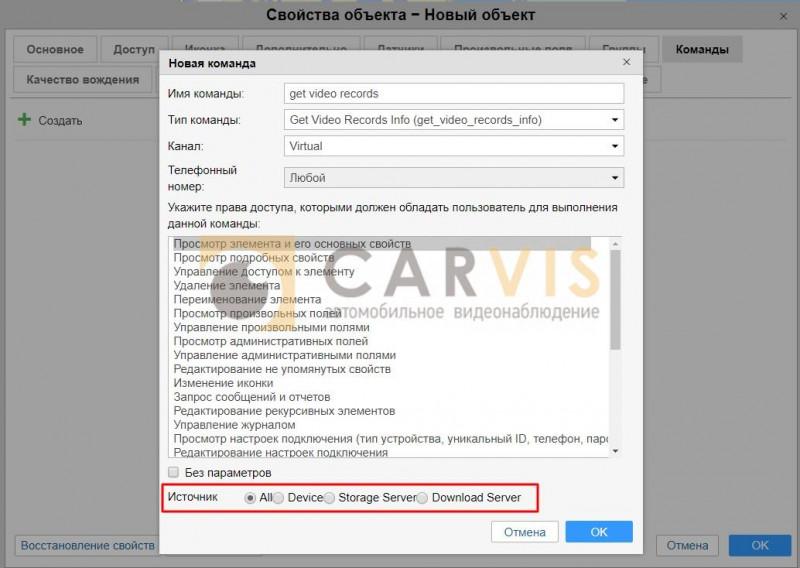 Оборудование CARVIS интегрировано в Wialon